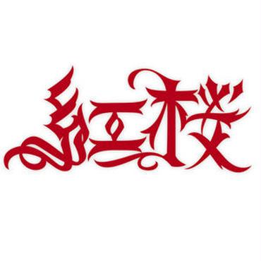紅桜 - 紅桜 [CD]