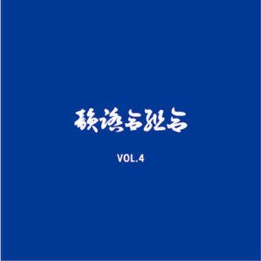 """韻踏合組合 """"VOL.4 青盤"""""""