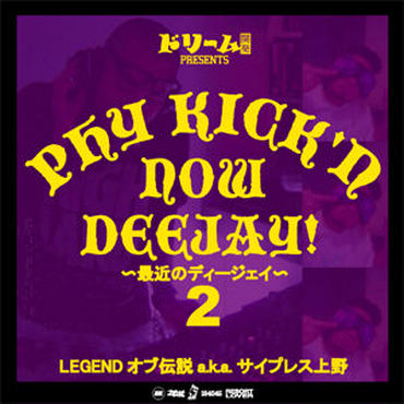 LEGENDオブ伝説 a.k.a. サイプレス上野 - PHY KICKIN' NOW DEEJAY 2 [MIX CDR]