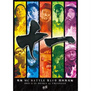 戦極MCBATTLE 戦極MCBATTLE第11章 -関西無双編- 2015.2.21 完全収録DVD