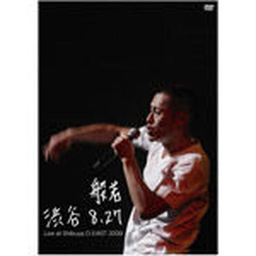 "般若 - 渋谷 8.27 ""LIVE AT SHIBUYA O EAST 2009"" [DVD"