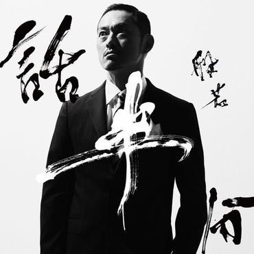 4/1 般若 - 話半分 [CD]