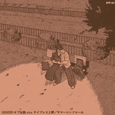 LEGEND オブ伝説 a.k.a. サイプレス上野 - サマーエンドロール