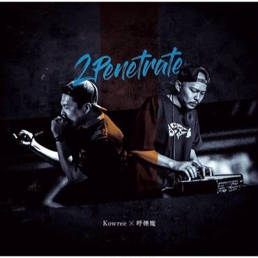 KOWREE x 呼煙魔 - 2PENETRATE [CD]