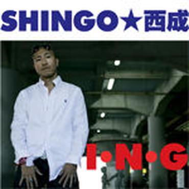 SHINGO★西成 - I・N・G