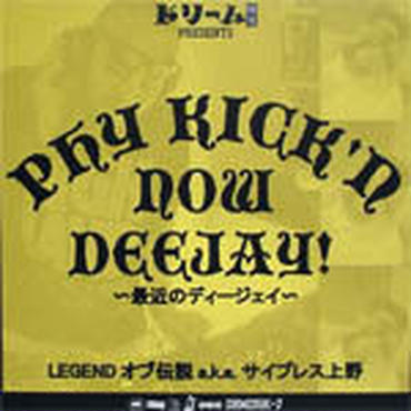 LEGEND オブ 伝説 a.k.a. サイプレス上野 - PHY KICK'N NOW DEEJAY! [MIX CDR]