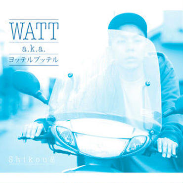 WATT a.k.a. ヨッテルブッテル / Shikou