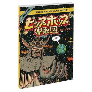 エド・ピスコー/翻訳:綾井亜希子/ヒップホップ家系図 vol.2(1981~1983)普及版 (ソフトカバー)