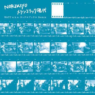 NORIKIYO & WATT a.k.a. ヨッテルブッテル / メランコリック現代 Remix