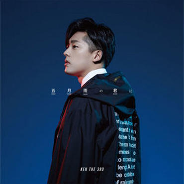 KEN THE 390 - 五月雨の君に [2CD](初回盤)