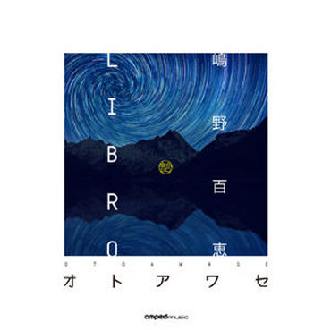 LIBRO x 嶋野百恵/オトアワセ