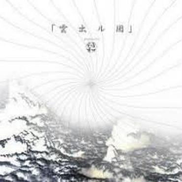 符和 - 雲出ル国 (CD)