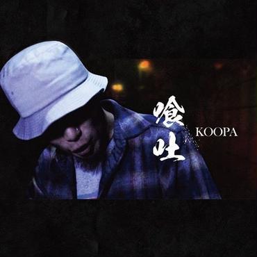 KOOPA/喰吐