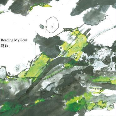 符和/Reading My Soul