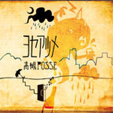 高槻POSSE - ヨセアツメ