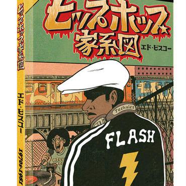 エド・ピスコー/翻訳:綾井亜希子/ヒップホップ家系図 vol.1(1970~1981)ソフトカバー
