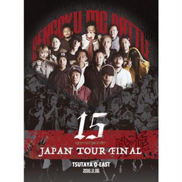 戦極MCBATTLE 第15章 本選 JAPAN TOUR FINAL 2016.11.06 完全収録DVD [DVD]