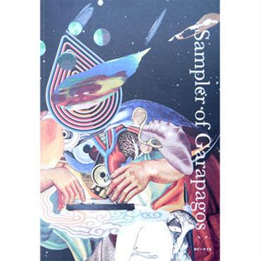 POPPY OIL - SAMPLER OF GARAPAGOS ART BOOK