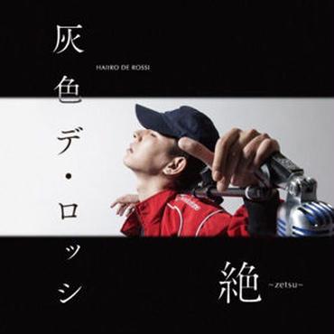 灰色デ・ロッシ - 絶 -zetsu- [CD]