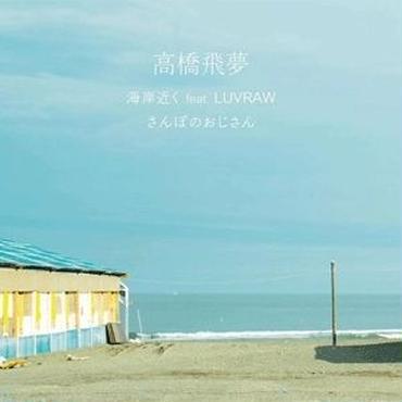 高橋飛夢 / 海岸近くfeat.LUVRAW / さんぽのおじさん 7inch