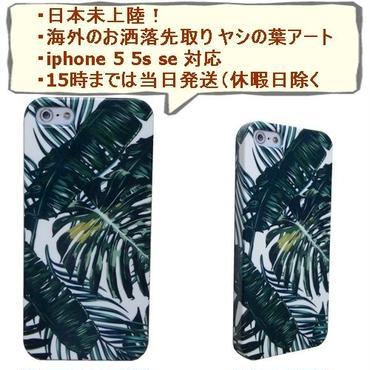 Lemur イギリス の ファショナブル ヤシの葉 PALM LEAF Iphone 5 5s se case ハードケース アイホンエスイーケース 新しい iphnese 今人気 海外 ブランド
