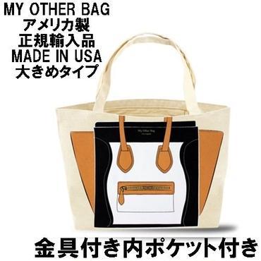 アウトレット My Other Bag マイアザーバッグ 大きめ トートバッグ MADISON BWT 金具と内ポケット付き 海外ブランド