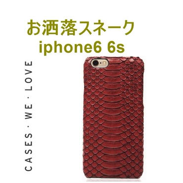 Cases we love ケイシーズウィラブ オランダ の ANTIQUE RUBY SNAKE SKIN IPHONE 6 6s スネーク スキン アイフォン シックス エス ケース 高級感