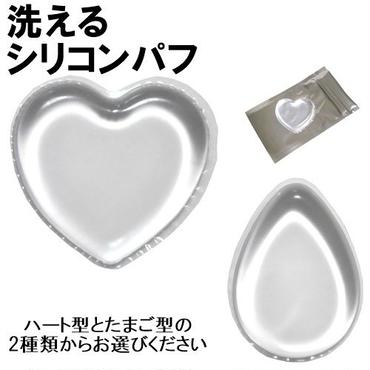 シリコンパフ 洗える シリコンスポンジ 化粧 メイク ファンデーション 透明 ハート たまご型