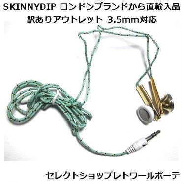 アウトレット SKINNYDIP イヤホン MINT ROPE EARBUDS 3.5mm ミント ゴールド イアホン 訳あり品