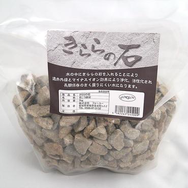 きららの石(2kg)