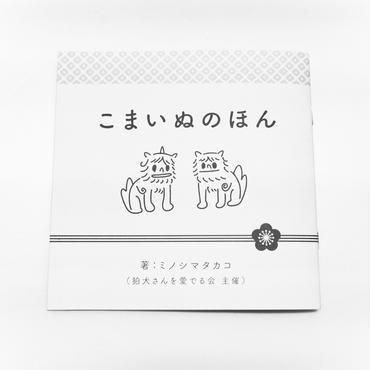 「こまいぬのほん」ミノシマタカコ