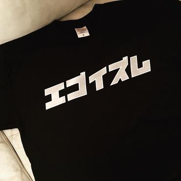 エゴイズム Tシャツ