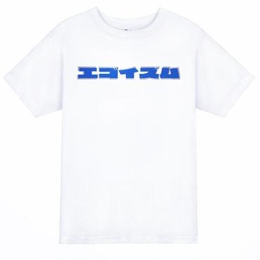 エゴイズムTシャツ