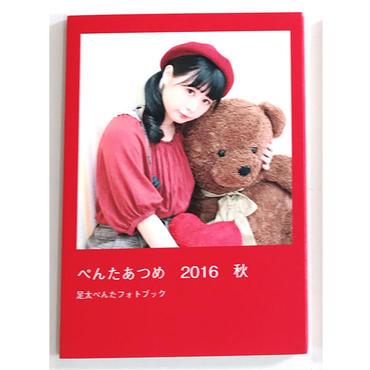 ぺんたあつめ2016 秋【再販】