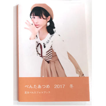ぺんたあつめ2017 冬【再販】