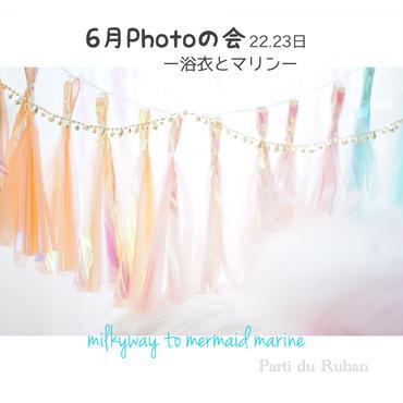 6月Photoの会Photoプラン