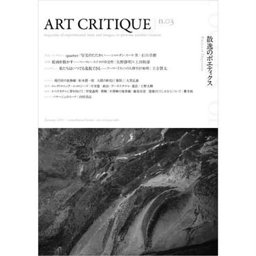 ART CRITIQUE n.03 散逸のポエティクス Poetics of Dispersion