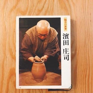 陶芸の世界 濱田庄司
