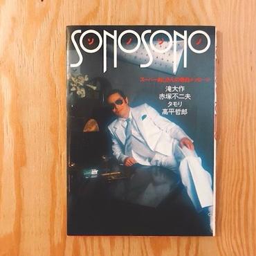 滝大作 SONOSONO(ソノソノ)