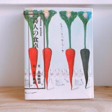 高橋睦郎・金子國義 詩人の食卓