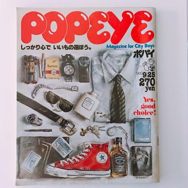 POPEYE 1980年9/25号