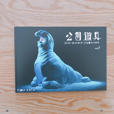 木藤富士夫 公園遊具 vol.7