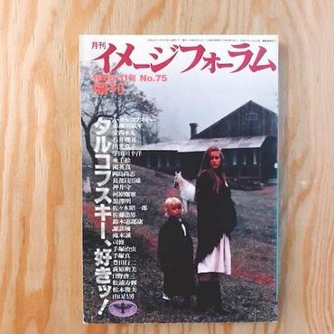 月刊イメージフォーラム増刊 タルコフスキー好きッ!