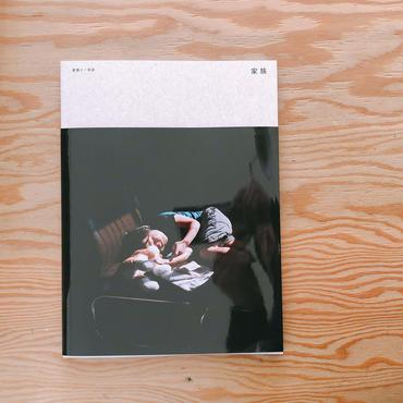 家族と一年誌「家族」 第二号