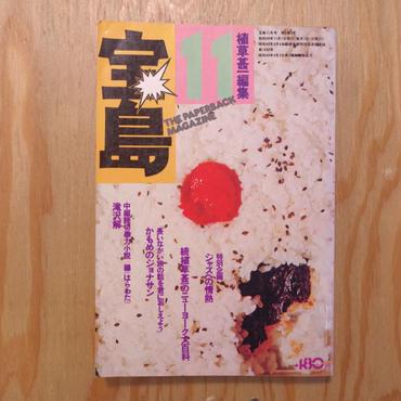 宝島 1974年11月号