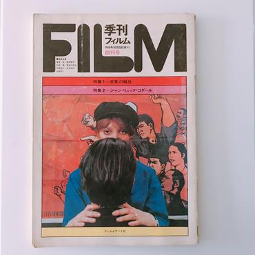 季刊フィルム 創刊号