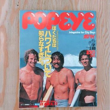 POPEYE 1978 1/25号 ぼくたちはハワイについて知らなすぎた