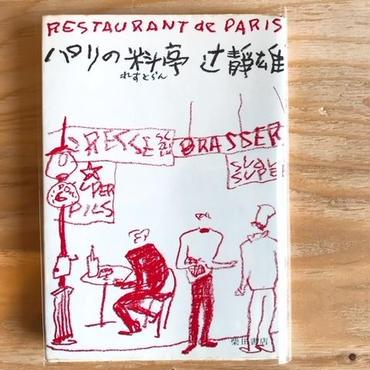 パリの料亭(れすとらん) 辻静雄