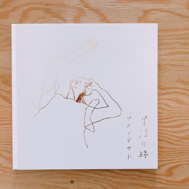 """ナガノチサト """"生活の線"""""""