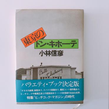 小林信彦 東京のドン・キホーテ